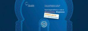 Глобальная конференция MIS в Марракеш